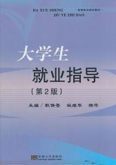 大学生就业指导(第2版)