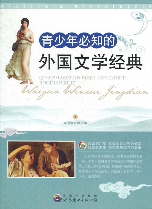青少年必知的外国文学经典(下册)