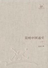 简明中国通史(下)