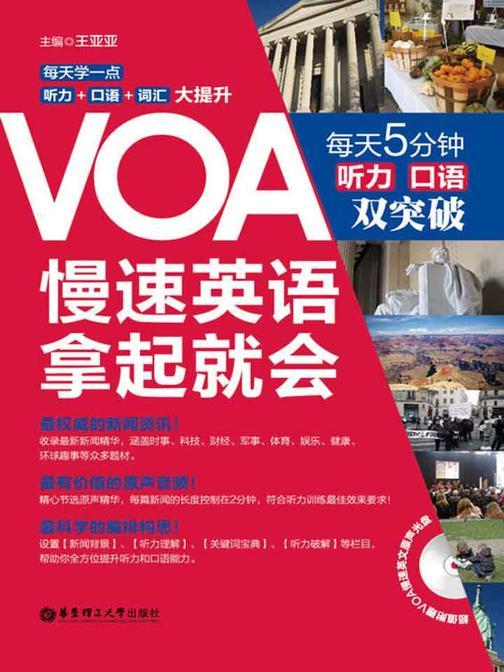 VOA慢速英语,拿起就会:每天5分钟、听力口语双突破