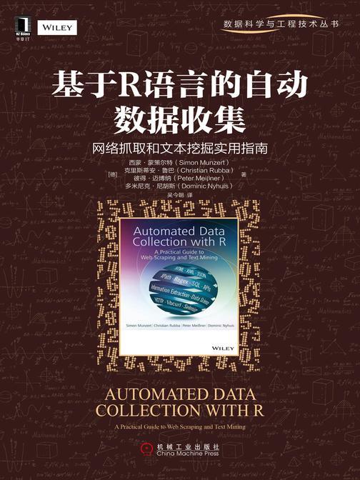 基于R语言的自动数据收集:网络抓取和文本挖掘实用指南