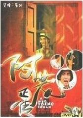 阿茂正传 粤语(影视)