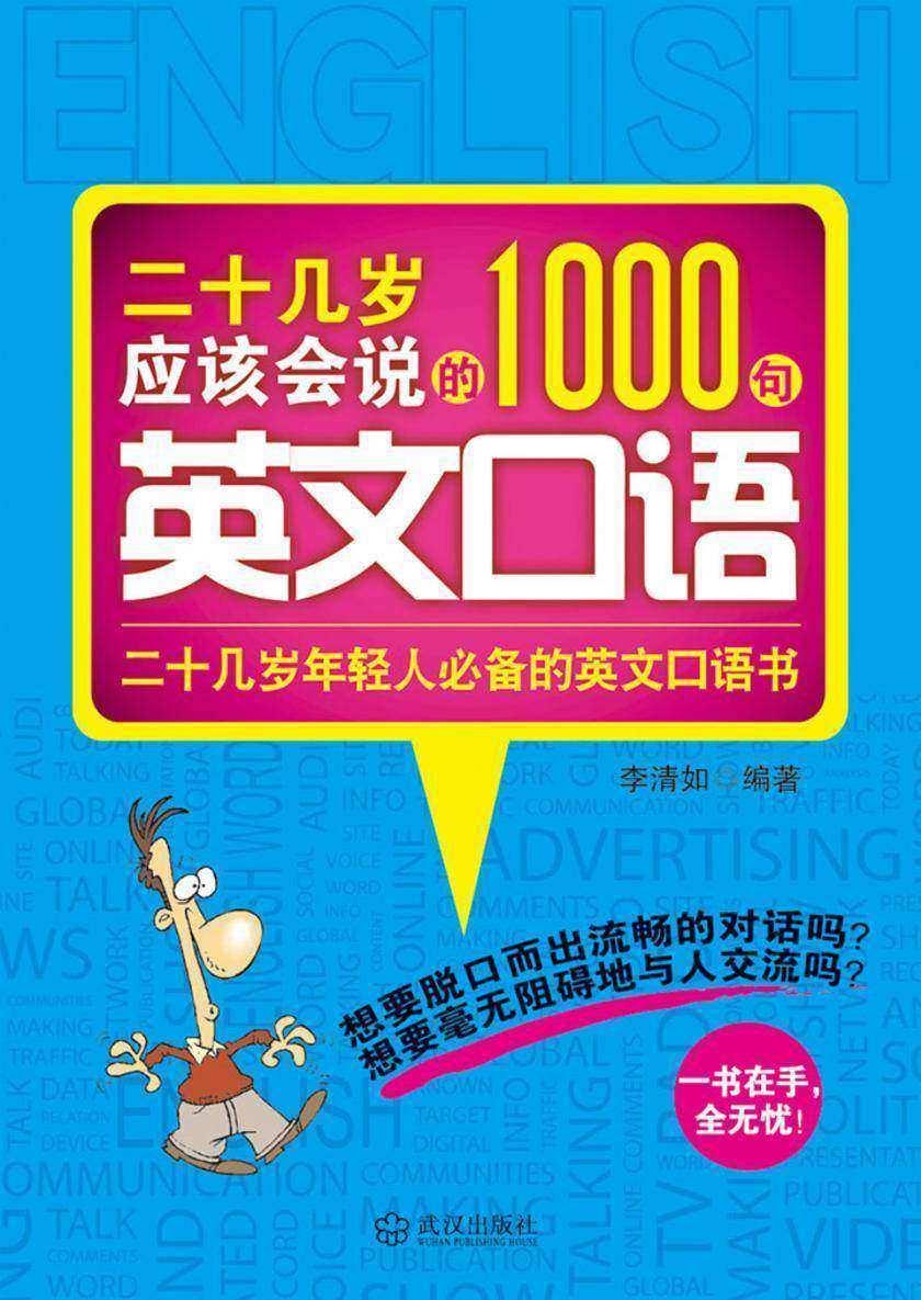 二十几岁应该会说的1000句英文口语