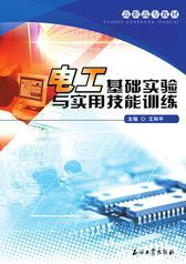 电工基础实验与实用技能训练