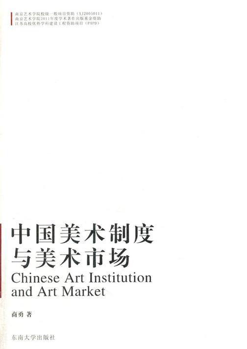 中国美术制度与美术市场