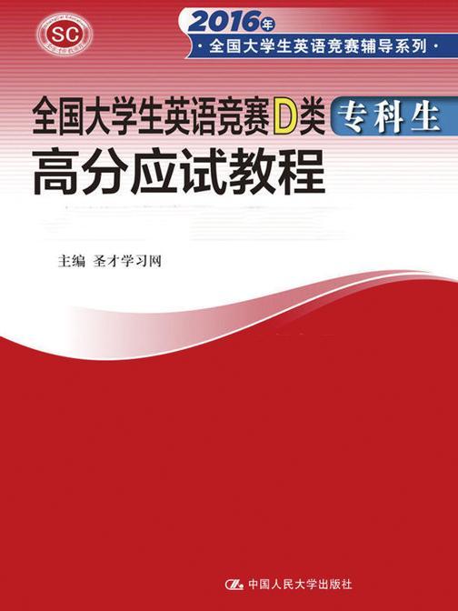全国大学生英语竞赛D类(专科生)高分应试教程(2016年全国大学生英语竞赛辅导系列)