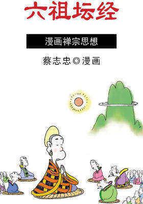 蔡志忠漫画·六祖坛经