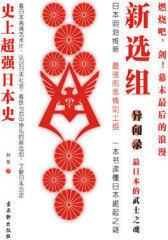 《新选组》——一本书读懂日本崛起之谜(试读本)
