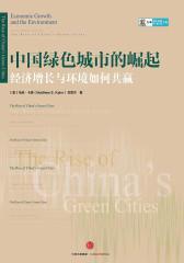 中国绿色城市的崛起:经济增长与环境如何共赢