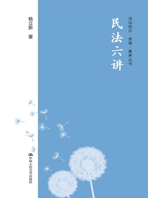 民法六讲(法治知识·思维·素养丛书)