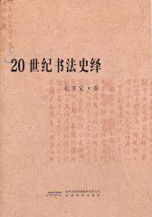 20世纪书法史绎--20世纪书法寻踪(试读本)