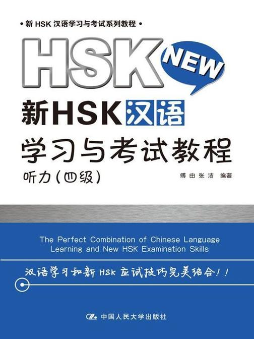 新HSK汉语学习与考试教程 听力(四级)(新HSK汉语学习与考试系列教程)