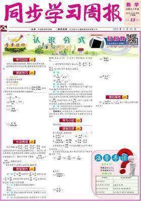 《同步学习周报》 数学 八年级(合订本)2014013期(电子杂志)(仅适用PC阅读)