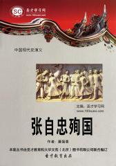 [3D电子书]圣才学习网·中国现代史演义:张自忠殉国(仅适用PC阅读)