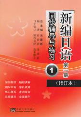 《新编日语》(修订本)同步辅导与练习(第一册)