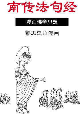 蔡志忠漫画·南传法句经