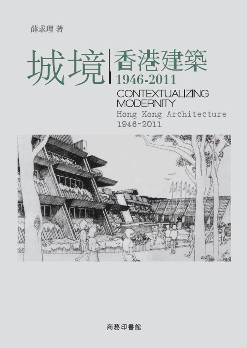 城境——香港建築1946-2011