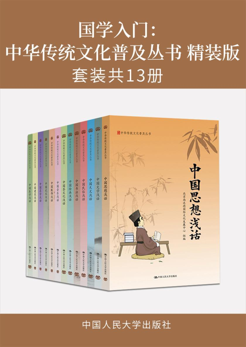 国学入门:中华传统文化普及丛书 精装版(套装共13册)
