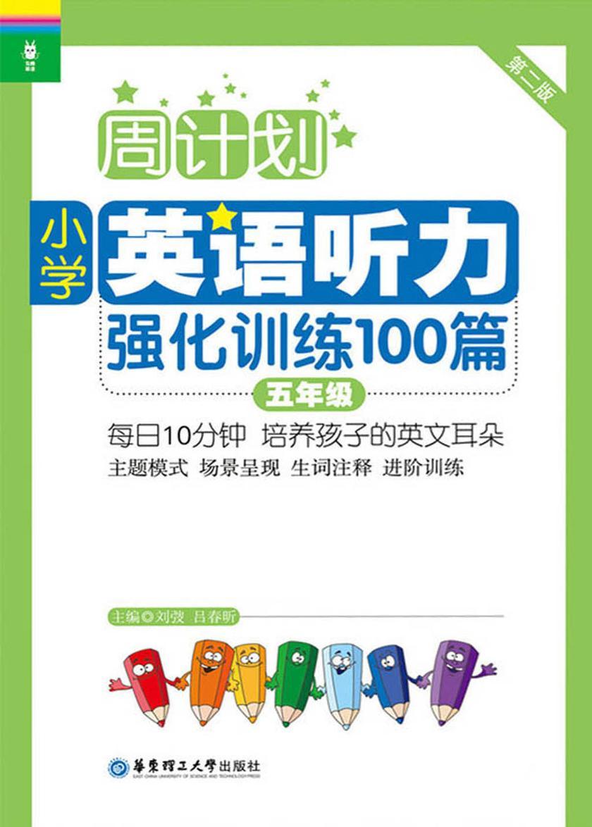 周计划:小学英语听力强化训练100篇(五年级)(二维码扫听)