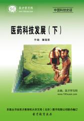 [3D电子书]圣才学习网·中国科技史话:医药科技发展(下)(仅适用PC阅读)