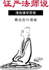 蔡志忠漫画·证严法师说