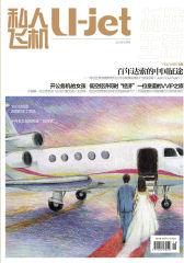 私人飞机 月刊 2012年10月(电子杂志)(仅适用PC阅读)
