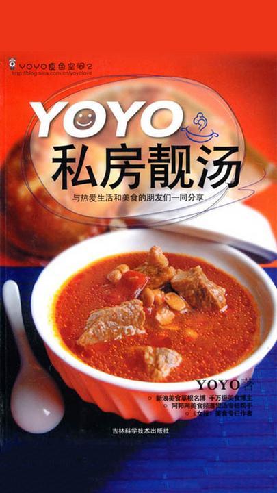YOYO私房靓汤