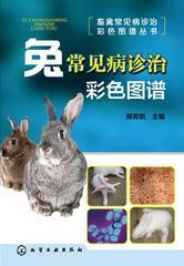 兔常见病诊治彩色图谱