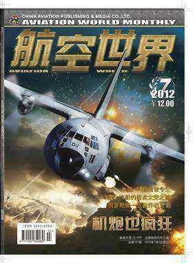 航空世界 月刊 2012年7月(电子杂志)(仅适用PC阅读)