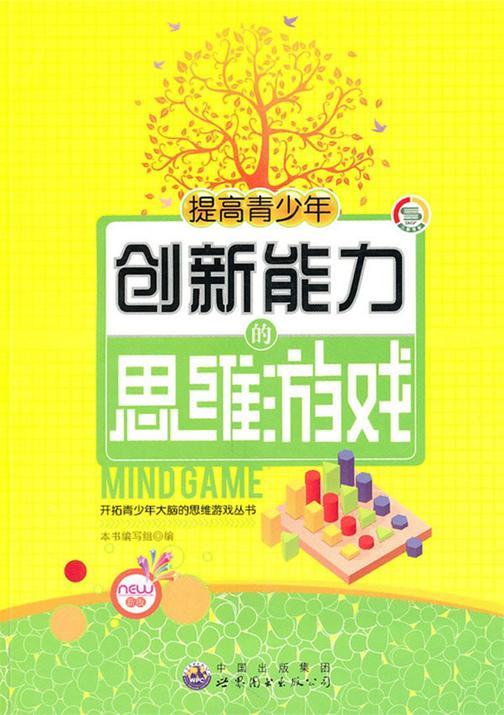 提高青少年创新能力的思维游戏