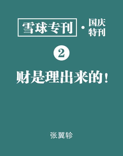 雪球专刊·国庆特刊02·财是理出来的!