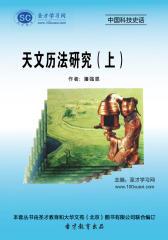 [3D电子书]圣才学习网·中国科技史话:天文历法研究(上)(仅适用PC阅读)
