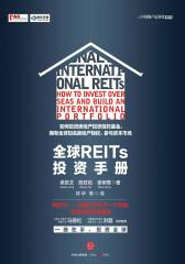 全球REITs投资手册