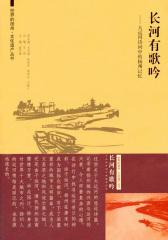 长河有歌吟——大运河诗词中的扬州记忆