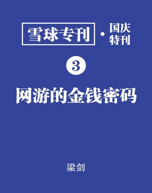 雪球专刊·国庆特刊03·网游的金钱密码
