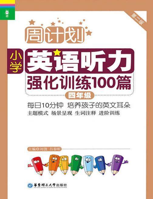 周计划:小学英语听力强化训练100篇(四年级)(MP3下载+二维码扫听)