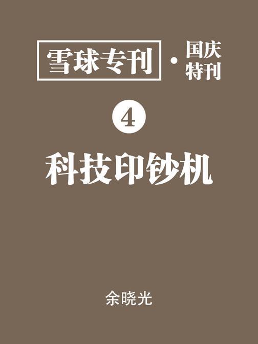 雪球专刊·国庆特刊04·科技印钞机