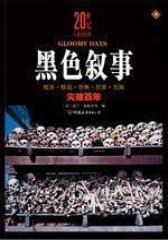 20世纪人类全纪录-《黑色叙事》(试读本)