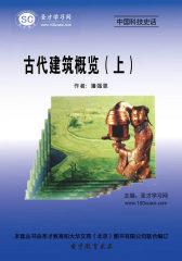 [3D电子书]圣才学习网·中国科技史话:古代建筑概览(上)(仅适用PC阅读)