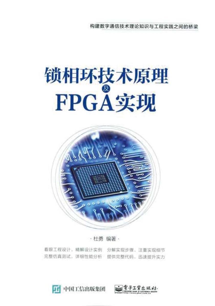 锁相环技术原理及FPGA实现