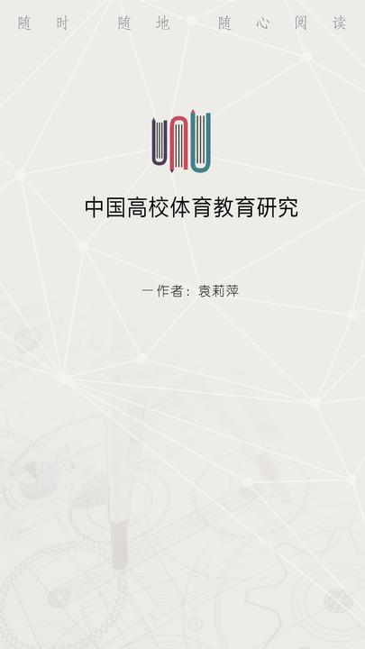 中国高校体育教育研究