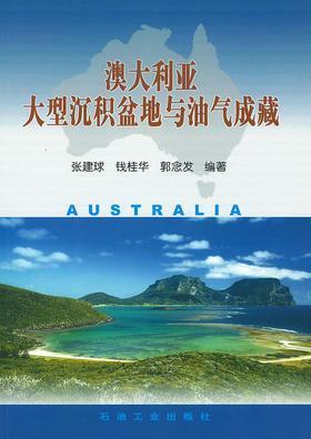澳大利亚大型沉积盆地与油气成藏