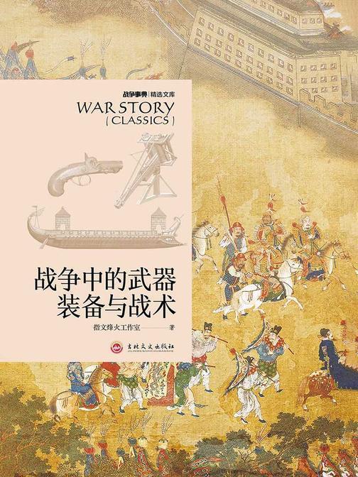 战争事典精选文库:战争中的武器装备与战术