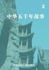 中华五千年故事2