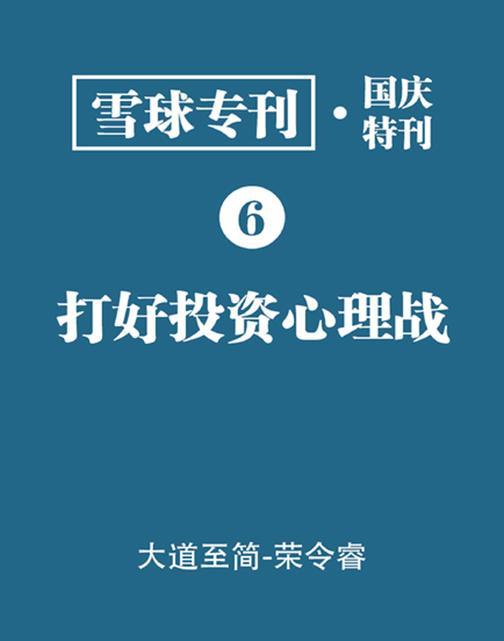 雪球专刊·国庆特刊06·打好投资心理战