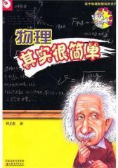 物理其实很简单(试读本)