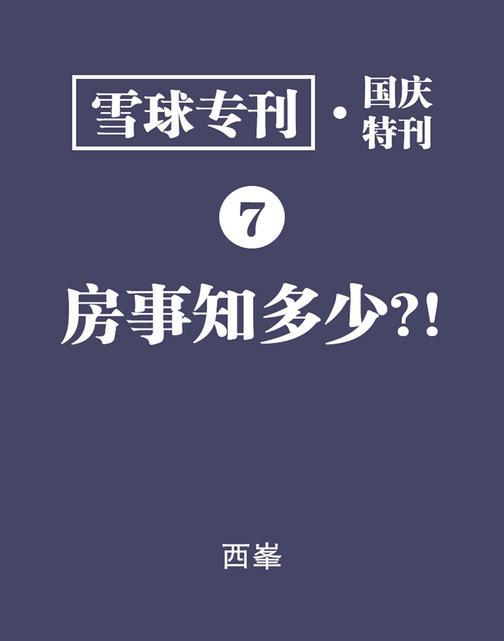 雪球专刊·国庆特刊07·房事知多少?!