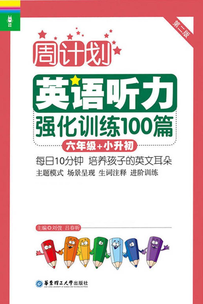 周计划:英语听力强化训练100篇(六年级+小升初)(MP3下载+二维码扫听)