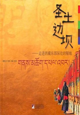 圣土边坝:走进西藏东部深处的秘地(仅适用PC阅读)