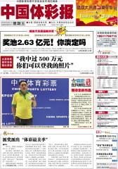 中国体彩报 周刊 2012年总366期(电子杂志)(仅适用PC阅读)